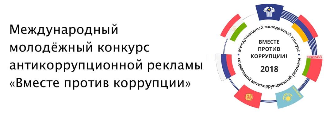 antikorup