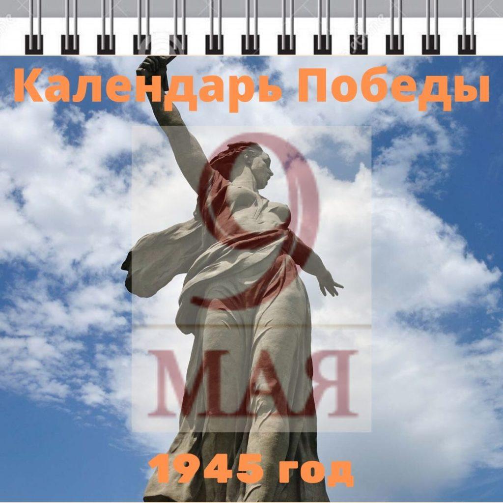 kalendar_pobeda