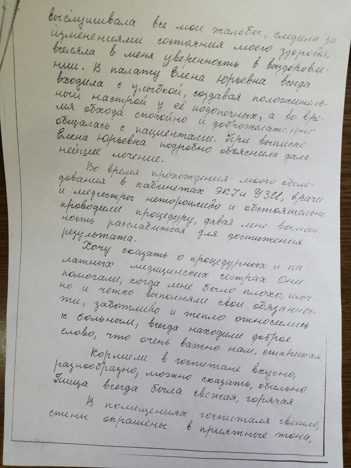 письмо_2