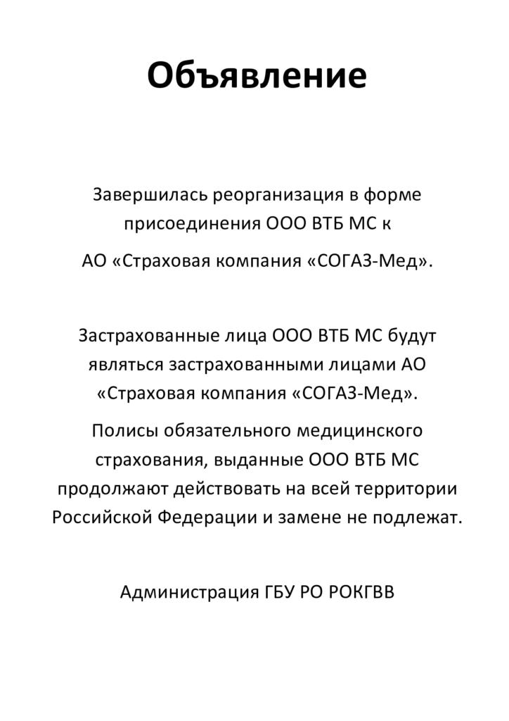 vtb_no