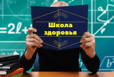школа здоровья_2